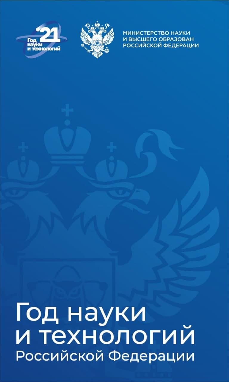 Год науки и технологий РФ