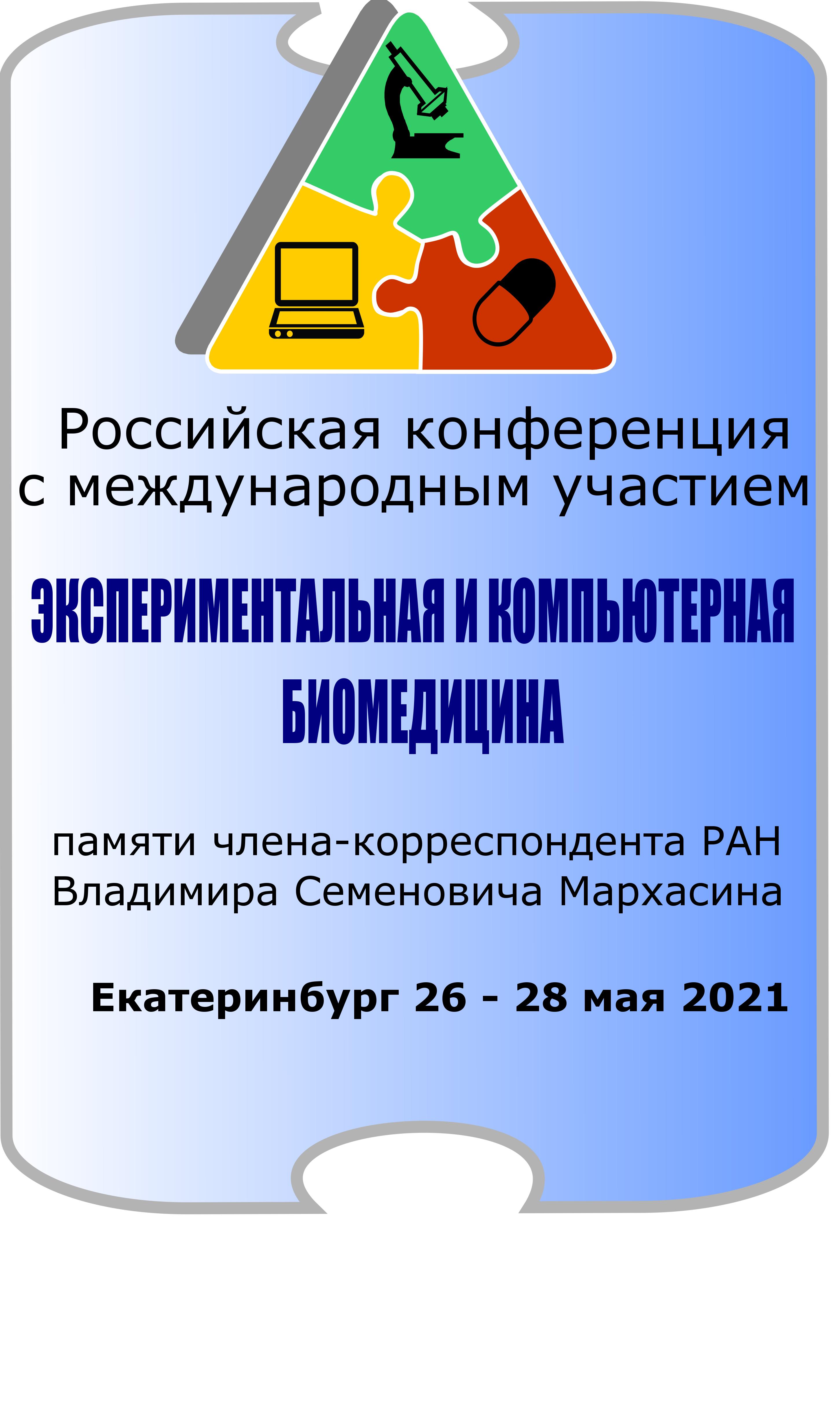 Российская конференция с международным участием «ЭКСПЕРИМЕНТАЛЬНАЯ И КОМПЬЮТЕРНАЯ БИОМЕДИЦИНА 2021»